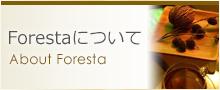 Forestaについて