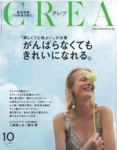 『CREA』10月号表紙2